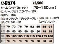 画像1: az6574 ツータックカーゴパンツ(7色)