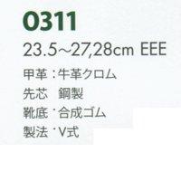 画像1: O311 牛革安全靴(外鋼板用)