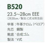 画像1: B520 牛革安全靴(溶接用)