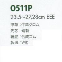 画像1: O511P 牛革安全靴(外鋼板用)