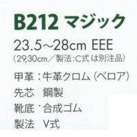 画像1: B212 牛革安全靴(溶接用)
