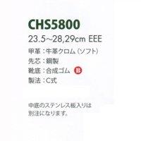 画像1: CHS5800 牛革安全靴(高所作業用)