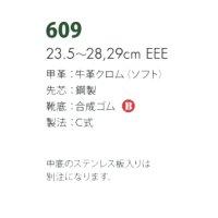 画像1: 609 牛革安全靴(高所作業用)