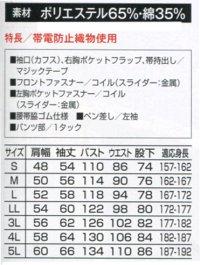 画像1: KM208 Kansaiツナギ服(3色)