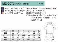 画像1: MZ-0073 スクラブ・男女兼用 (3色)