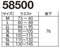 画像1: 58500 極寒パンツ(3色)