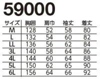 画像1: 59000 極寒コート(3色)
