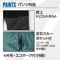 画像3: E76200 防寒パンツ(3色)