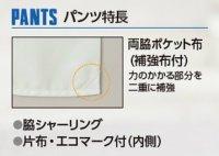 画像3: E77200 防寒パンツ・脇シャーリング(3色)