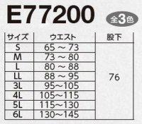 画像1: E77200 防寒パンツ・脇シャーリング(3色)
