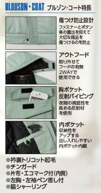 画像3: E77100 防寒コート(3色)