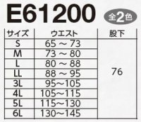 画像1: E61200 防寒パンツ(2色)