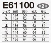 画像1: E61100 防寒コート(2色)