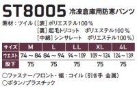画像1: BO/ST8005 冷凍倉庫用防寒パンツ (1色)