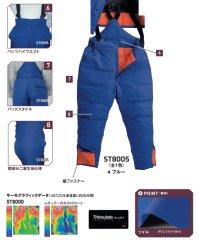 画像2: BO/ST8005 冷凍倉庫用防寒パンツ (1色)