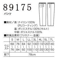 画像1: 89175 防寒パンツ (1色)