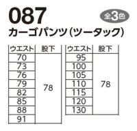 画像1: 087 ツータックカーゴパンツ・夏 (3色)