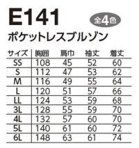 画像1: E141 ポケットレスブルゾン (4色)