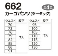 画像1: 662 ツータックカーゴパンツ (4色)