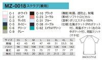 画像1: MZ-0018 スクラブ・男女兼用 (15色)