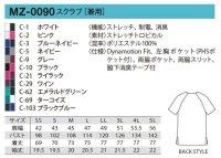 画像1: MZ-0090 スクラブ・男女兼用 (10色)