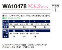 画像1: WA/AG10478 レディースツータックパンツ (5色)