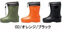 画像2: 85715 EVAショート丈防寒長靴 (3色)
