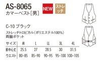 画像1: AS-8065 メンズカマーベスト (1色)