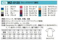 画像1: MZ-0120 ストレッチスクラブ・男女兼用 (15色)