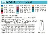 画像1: MZ-0121 ジョガーパンツ・男女兼用 (14色)