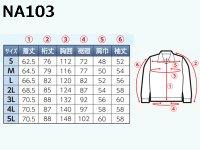 画像1: NA103【ブルゾンのみ】NSP空調服/長袖・フルハーネス