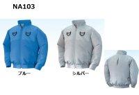 画像2: NA103【ブルゾンのみ】NSP空調服/長袖・フルハーネス