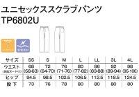 画像1: TP6802U スクラブパンツ・男女兼用 (10色)