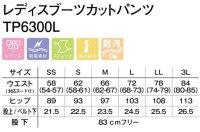 画像1: TP6300L ブーツカットパンツ・レディース (3色)