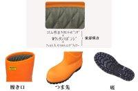 画像2: NR012 冷凍庫用〈-60℃対応〉防寒安全長靴 (オレンジ)