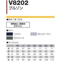 画像1: V8202【セット】ブルゾン・ファン・バッテリー(充電器付)/長袖・綿100%