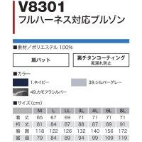 画像1: V8301【ブルゾンのみ】快適ウェア/長袖(フルハーネス)・チタン