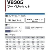 画像1: V8305【ブルゾンのみ】快適ウェア/長袖フード・チタン