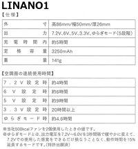 画像2: LINANO1リチウムイオン小型バッテリーセット(バッテリーホルダー・AC充電アダプター付)
