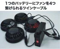 画像2: V8110 快適ウェア用ツインケーブル