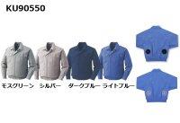 画像2: <大サイズ>KU90550BG 空調服【ブルゾンのみ】長袖・綿100%薄生地