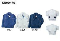 画像2: <大サイズ>KU90470BG 空調服【ブルゾンのみ】長袖・高密度ブロード