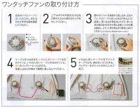画像3: FAN2200 ファン(グレー)2個+ケーブル