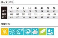 画像1: 18246 メガヒートES防水防寒ジャケット (2色)