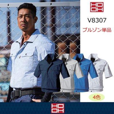 画像1: V8307【ブルゾンのみ】快適ウェア/半袖・チタン (1)