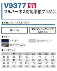 画像1: V9377【セット】ブルゾン・ファン・バッテリー(充電器付)/半袖・フルハーネス