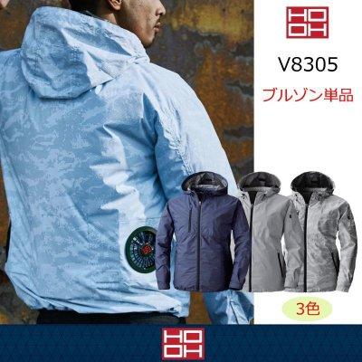 画像1: V8305【ブルゾンのみ】快適ウェア/長袖フード・チタン (1)