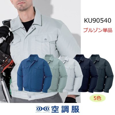画像1: KU90540【ブルゾンのみ】空調服/長袖・エアコンテック (1)