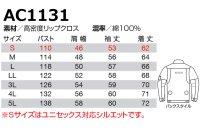 画像1: AC1131【セット】ブルゾン・ファン・バッテリー(充電器付)/長袖・綿100%