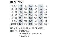 画像1: KU91960【ブルゾンのみ】空調服/長袖・デニム調